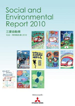 三菱自動車工業 三菱自動車工業  投票する(表紙を選ぶ) Report...
