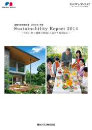 積水ハウス Sustainability Report 2014