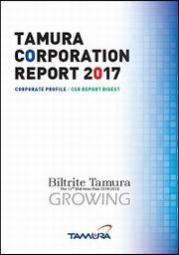タムラ製作所 TAMURA CORPORATION REPORT 2017