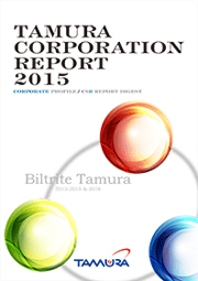 タムラ製作所 TAMURA CORPORATION REPORT 2015