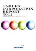 タムラ製作所 TAMURA CORPORATION REPORT 2012